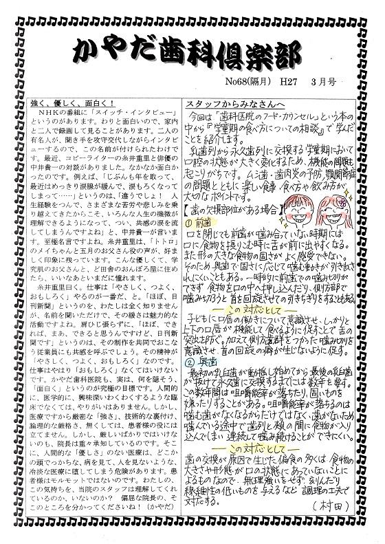 kayadashikakurabu-3.jpg
