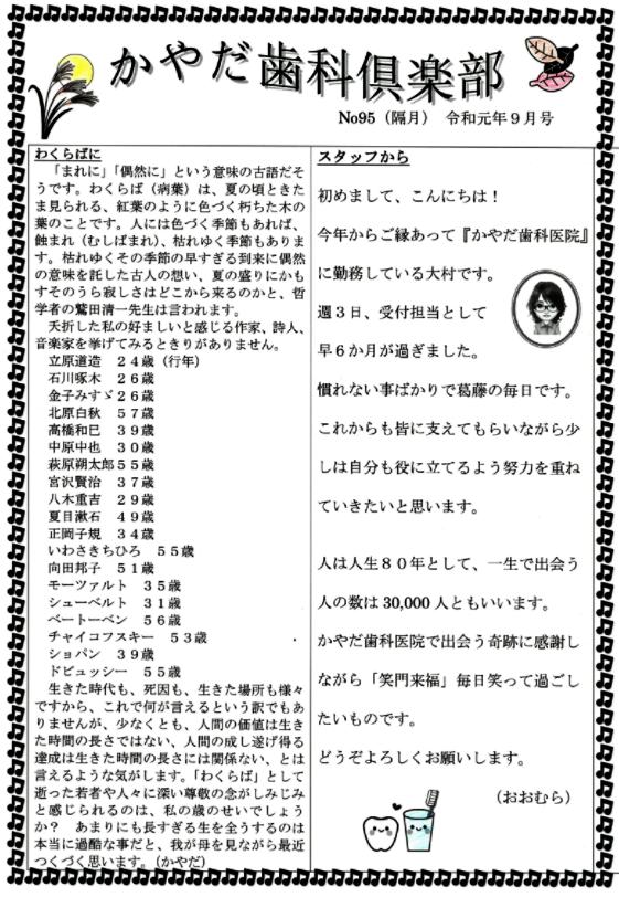 """""""かやだ歯科倶楽部2019年9月号"""""""