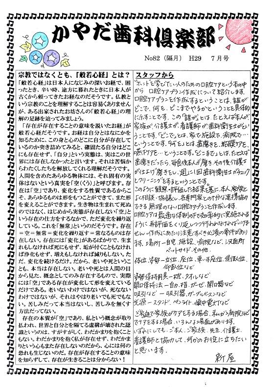 かやだ歯科倶楽部7-2