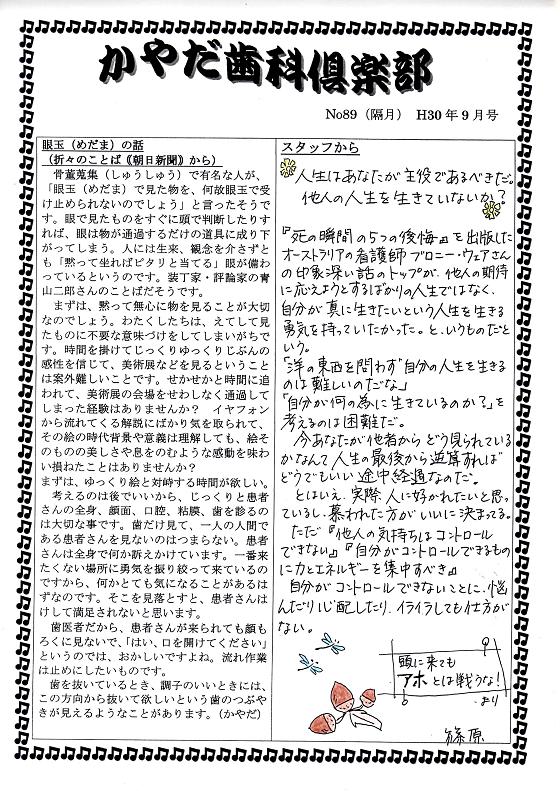かやだ歯科倶楽部9-3