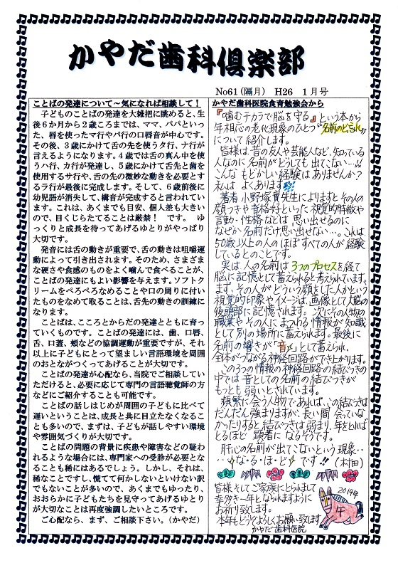 kayadashikakurabu_201401.jpg