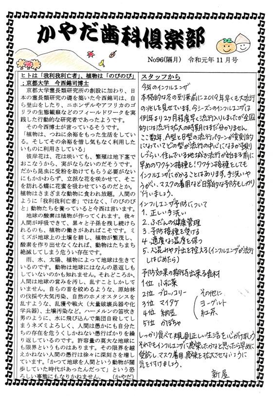 """""""かやだ歯科倶楽部2019年11月号"""""""